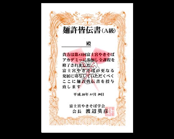 富士宮焼きそば講習