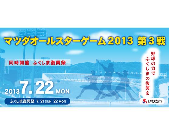 「ふくしま復興祭」12球団ご当地グルメ優勝