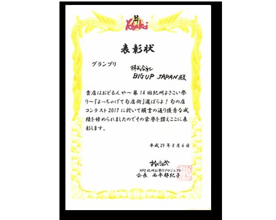 「おどるんや~第14回紀州よさこい祭り~」グランプリ受賞