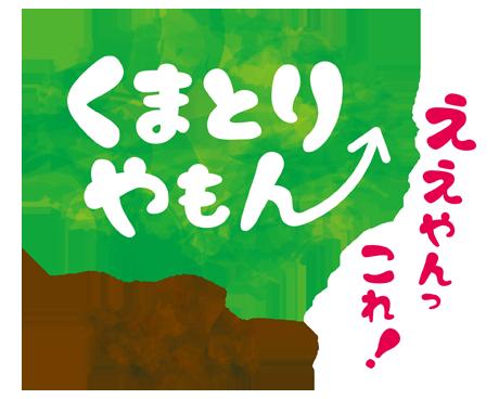 熊取町ブランド認定品「くまとりやもん⤴」