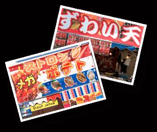 BIGUP JAPANの屋台
